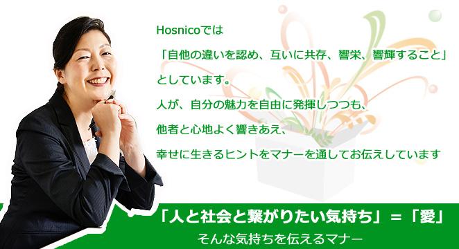 hosnico_1